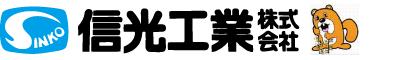 信光工業株式会社